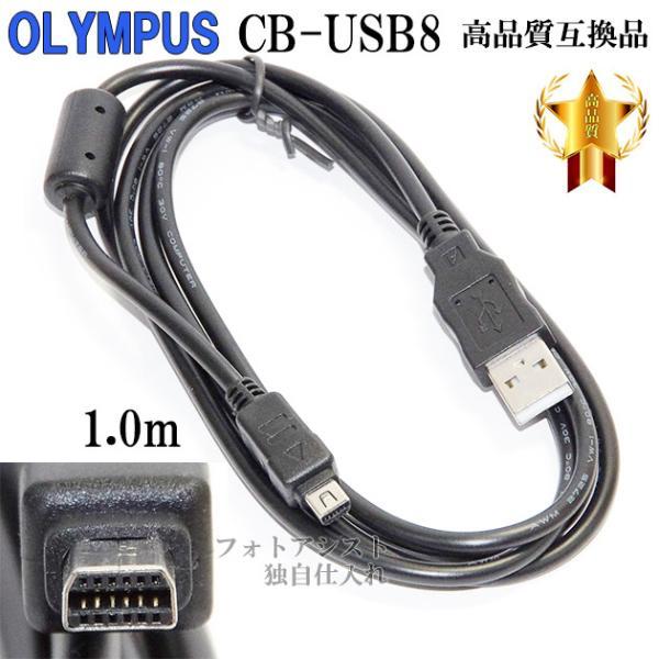 【互換品】OLYMPUS オリンパス 高品質互換 CB-USB8  12ピンUSB接続ケーブル1.5m デジタルカメラ用  送料無料【メール便の場合】