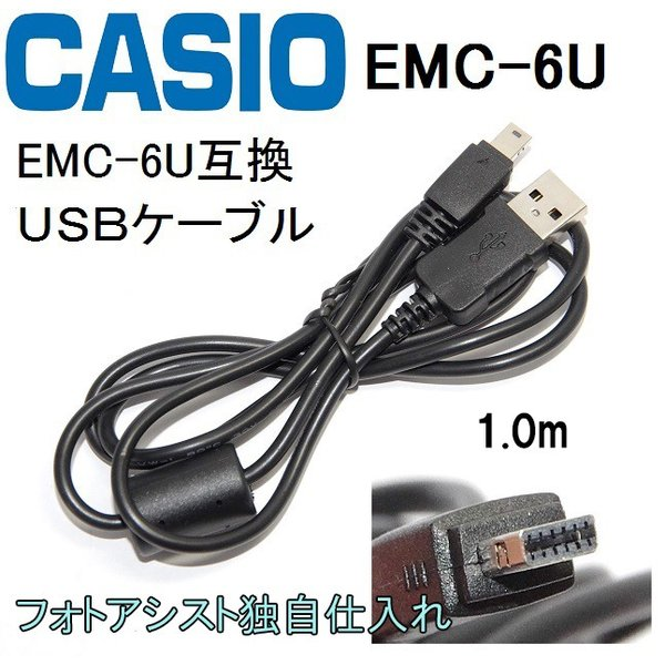 【互換品】CASIO カシオ EMC-6U 高品質互換 USB接続ケーブル1.0m デジタルカメラ用  送料無料【メール便の場合】