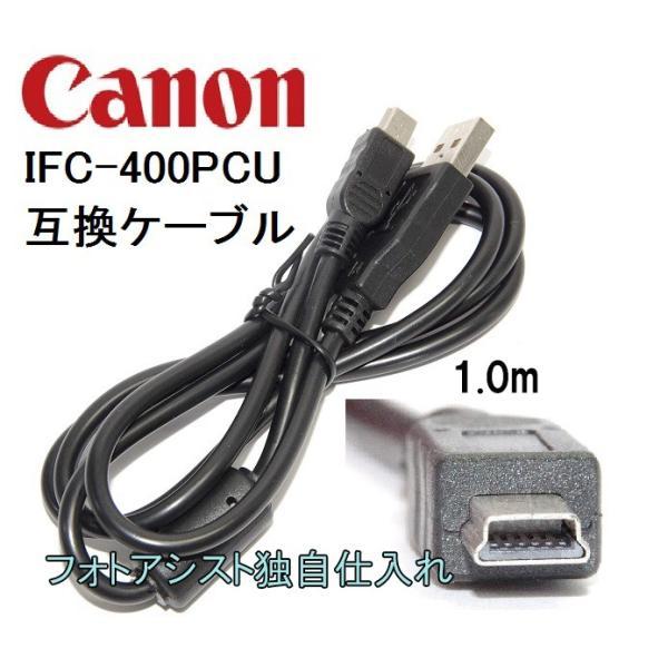 【互換品】Canon キヤノン 高品質互換 インターフェースケーブル IFC-400PCU  1.0m (IFC-200U・IFC-300PCU・IFC-500Uにも対応) 送料無料【メール便の場合】