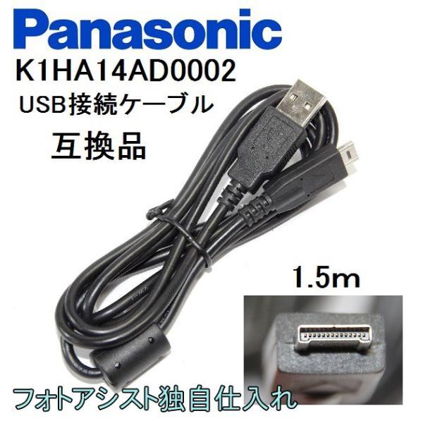 【互換品】Panasonic パナソニック K1HA14AD0002 互換 USB接続ケーブル 1.5m DMC-FT1・TZ7・GH1など対応