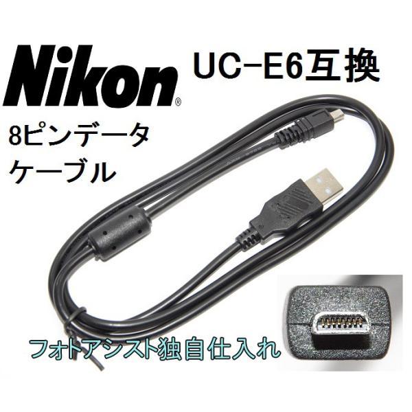 【互換品】Nikon ニコン 高品質互換 UC-E6  8ピンUSB接続ケーブル1.0m デジタルカメラ用  送料無料【メール便の場合】