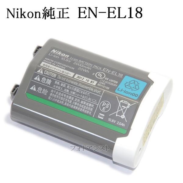 Nikon ニコン純正 EN-EL18 Li-ion リチャージャブルバッテリー  D5.D4.D4S対応充電池