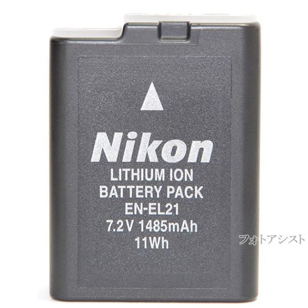 Nikon ニコン 純正 EN-EL21 Li-ion リチャージャブルバッテリー 【メール便の場合】