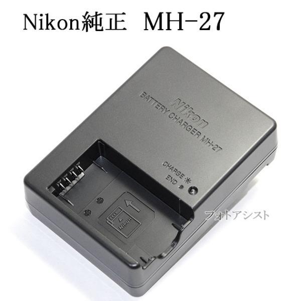 Nikon ニコン バッテリーチャージャー MH-27 純正  EN-EL20用充電器 MH27