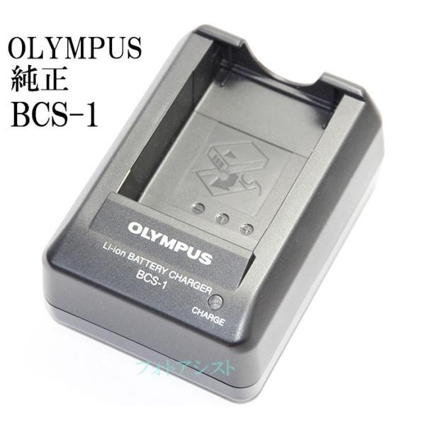 OLYMPUS オリンパス PEN用 充電器(E-P2/P1付属品)BCS-1 BLS-1専用純正バッテリーチャージャー あすつく対応
