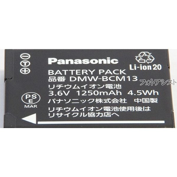 Panasonic パナソニック DMW-BCM13 国内純正バッテリーパック 【メール便の場合】 DMWBCM13充電池