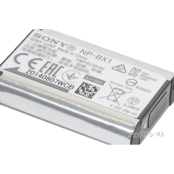 SONY ソニー リチャージャブルバッテリーパック  NP-BX1  純正 新デザイン版  【メール便の場合】 カメラ充電池