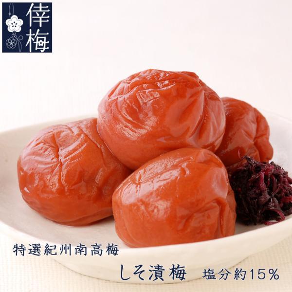 小分けパック 特選紀州南高梅 しそ漬梅 500g(250g×2)(梅干し/うめぼし)