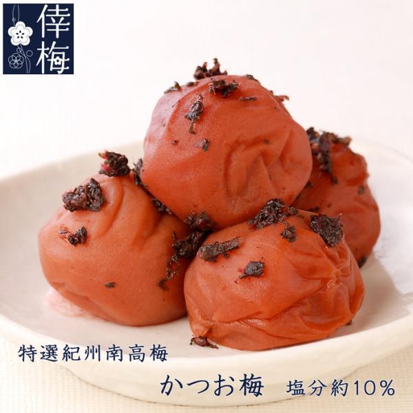 小分けパック 特選紀州南高梅 かつお梅 500g(250g×2)(梅干し/うめぼし)