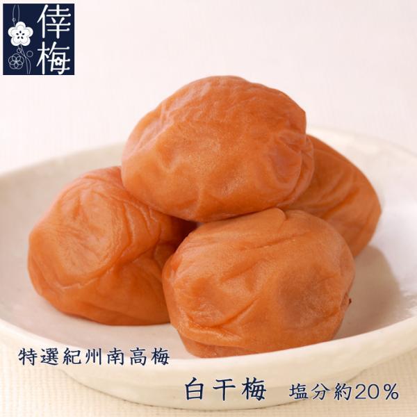 小分けパック 特選紀州南高梅 白干梅 500g(250g×2)(梅干し/うめぼし)
