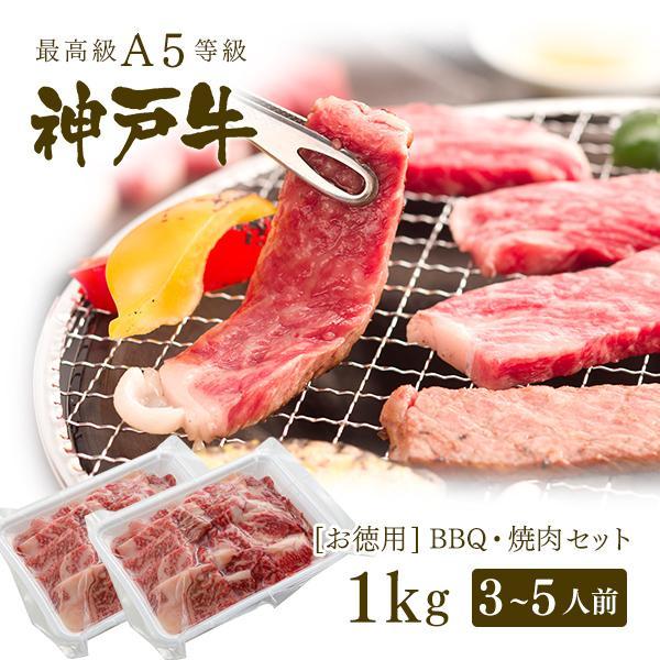 【アウトレット】A5等級 神戸牛 BBQ(バーベキュー)・焼肉 セット 神戸牛赤身・ロース・カルビ 1kg