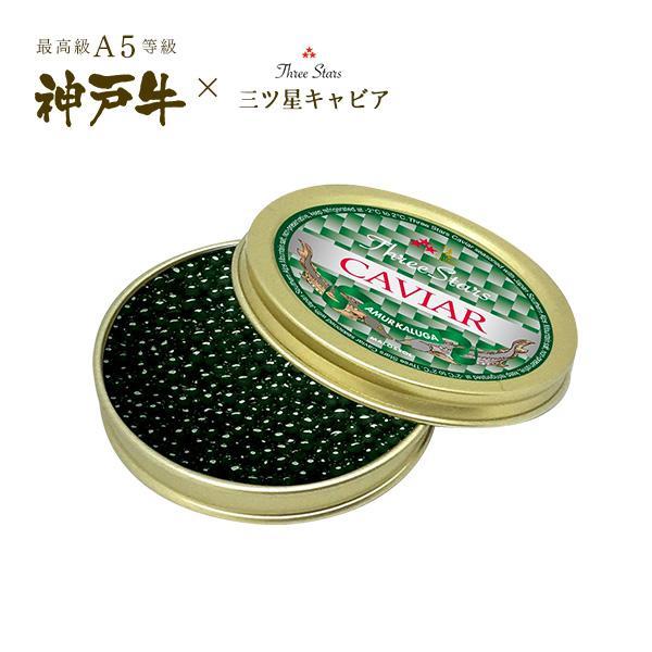 Three Stars Caviar PREMIUM 三ツ星 キャビア プレミアム 単品 (1缶[30g]) お中元 グルメ お取り寄せ グリルド神戸