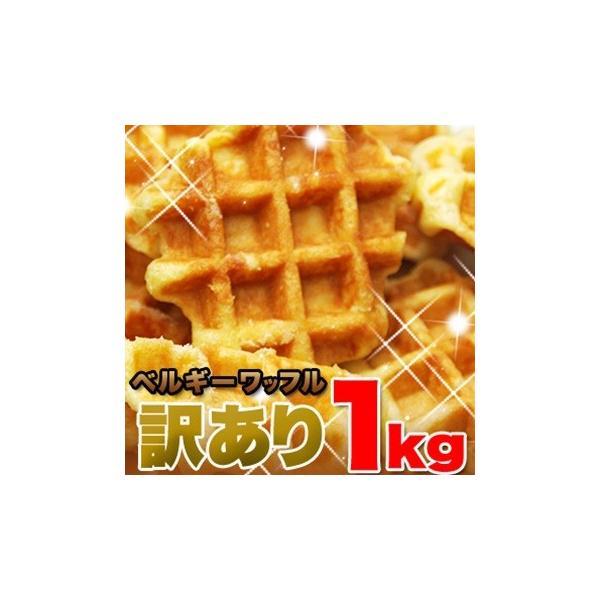 【訳あり】ベルギーワッフル1kg(プレーン)≪常温≫
