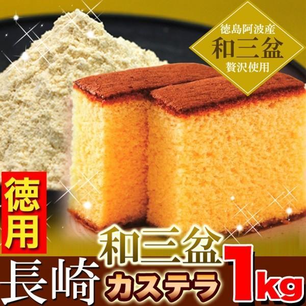徳用★長崎和三盆カステラ約1kg(3本セット)≪常温≫