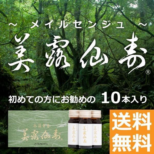 美露仙寿【メイルセンジュ】(15ml×10本)|koueki