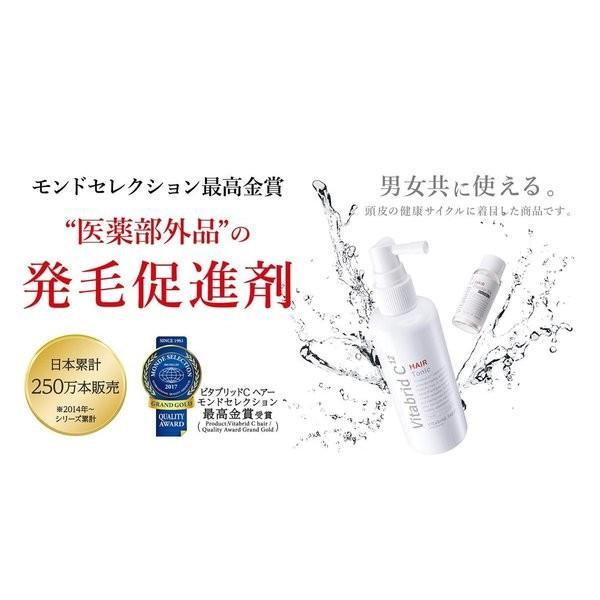 ビタブリッドC ヘアートニックセット EX トニック|koufukudoonline|02