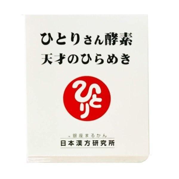 <title>引出物 ひとりさん酵素 天才のひらめき 銀座まるかん 31包 サプリメント</title>