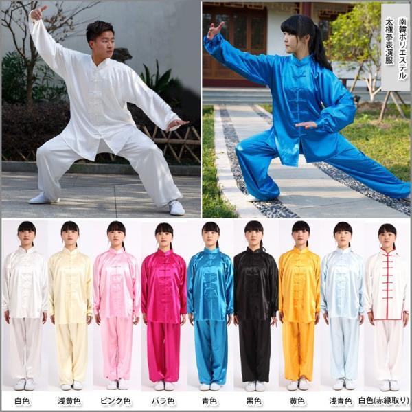 南韓ポリエステル太極拳服