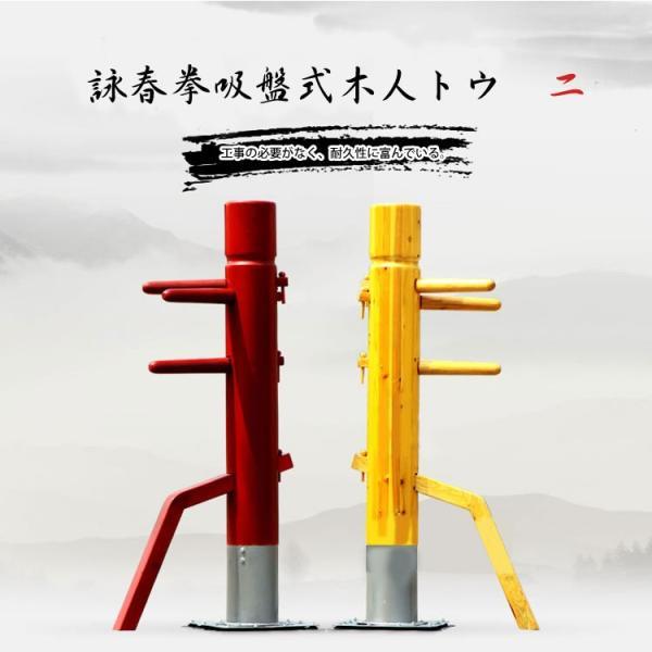 詠春拳三角木架木人トウ