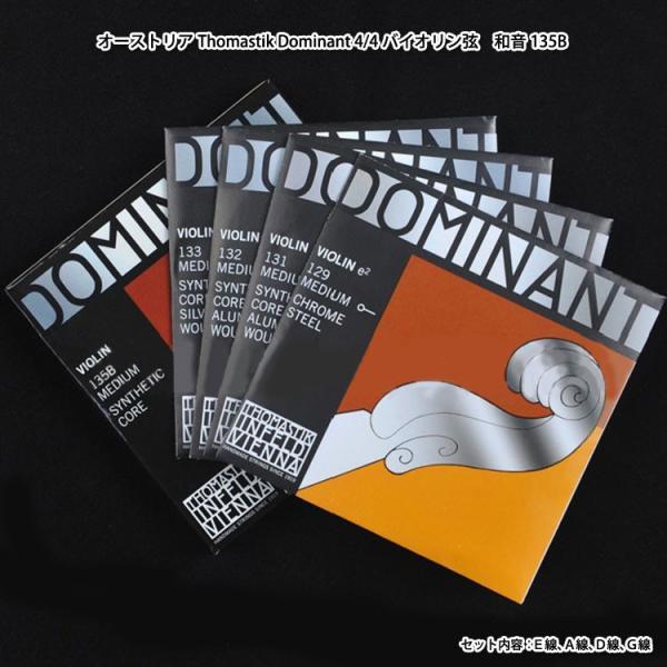 バイオリン / ヴァイオリン / 楽器 / 音楽 / 演奏 /  オーストリアThomastik Dominant 4/4バイオリン弦 和音135B  E線、A線、D線、G線セット