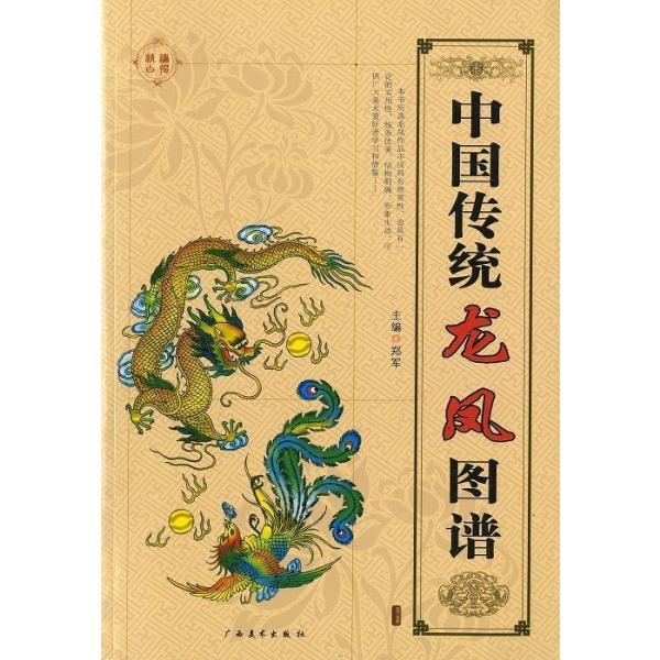 水墨画 / 水墨画集 / 中国画集 / 墨彩画 / 絵手紙 / 日本画 /  [中国伝統竜鳳凰図鑑]