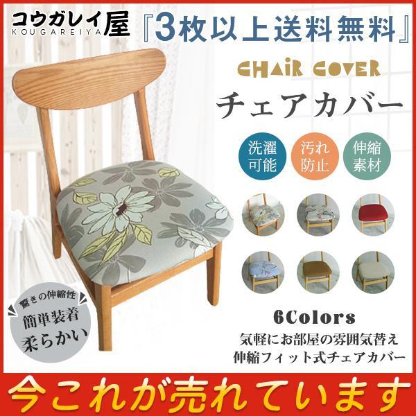 『3枚以上』椅子カバーチェアカバー座面カバーのみイスカバー四季通用北欧風伸縮素材取り外し 家庭・ホテル用