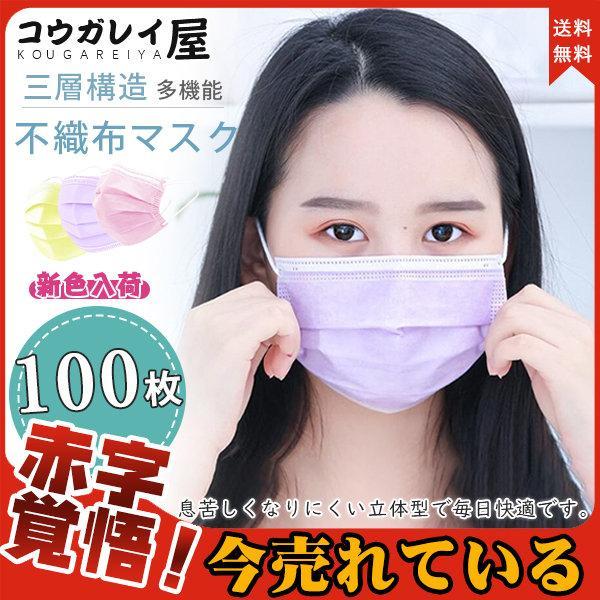 マスク カラー 不織布