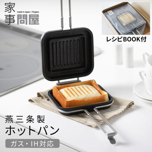 家事問屋ホットパンホットサンドIH対応日本製燕三条フレンチトーストフライパン37969