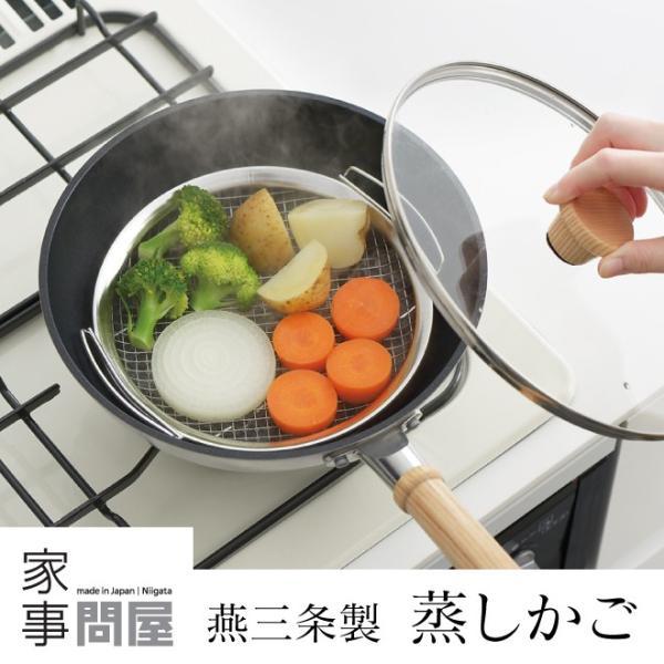 家事問屋蒸しかご日本製燕三条製蒸し器蒸し料理ステンレス41884