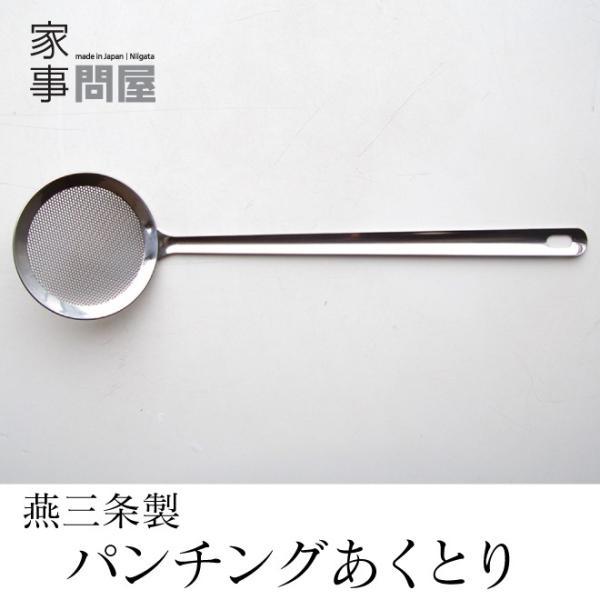 家事問屋パンチングあくとり日本製燕三条製ステンレス36492