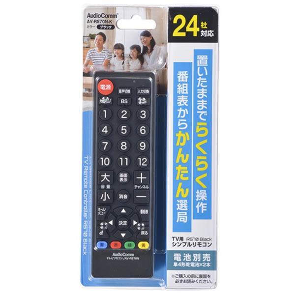 テレビリモコン シンプ テレビ専用 汎用リモコン シンプルTVリモコン シンプルリモコン ホワイト ブラック オーム電機 2カラー選択