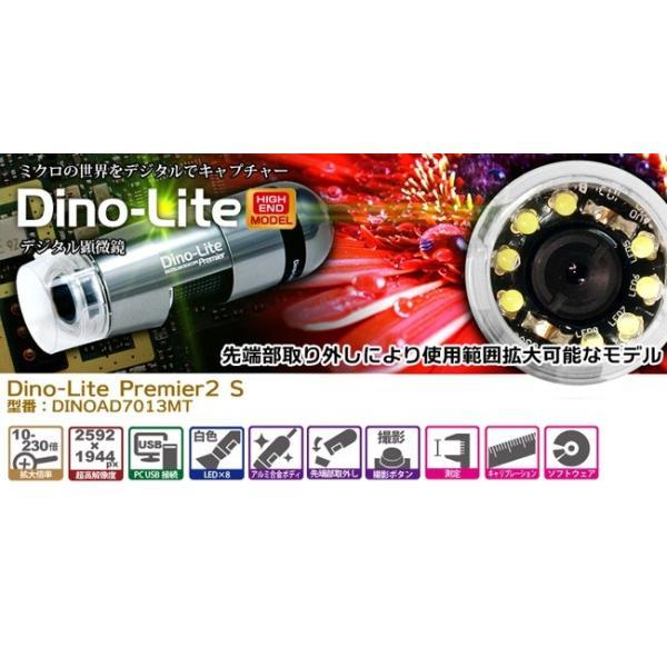 ANMO 型式;DINOAD7013MTデジタルマイクロスコープ