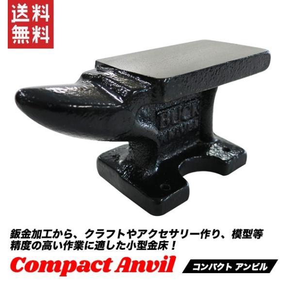 アンビル/小型金床/0.9キロ/クラフト/アクセサリー製作向け|kougudirect