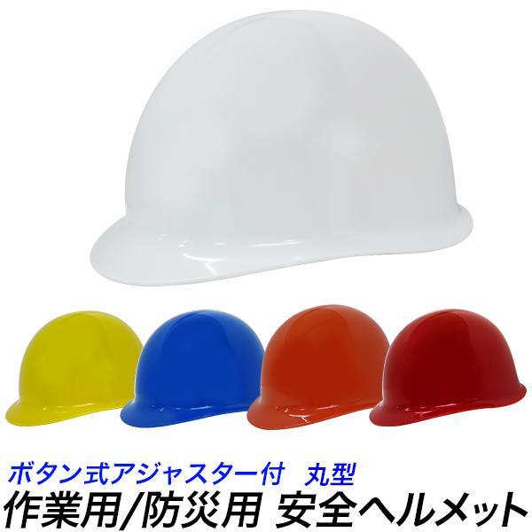防災ヘルメット 丸形 防災用 避難用ヘルメット 工事用ヘルメット 作業用 6色 安全帽
