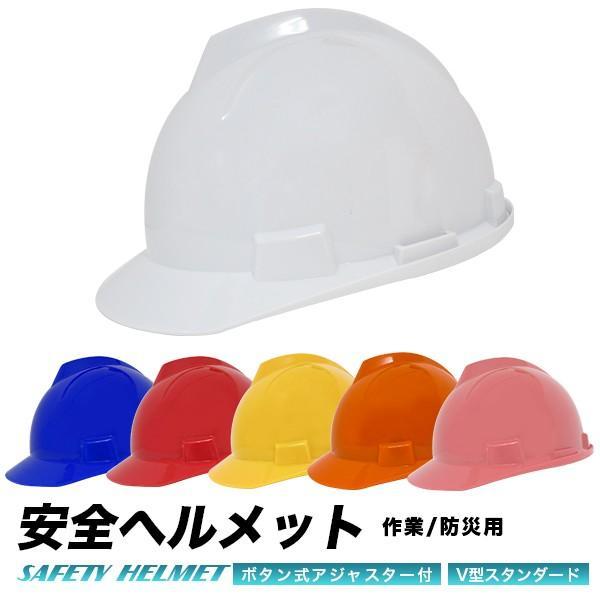 ヘルメット 防災ヘルメット 工事用ヘルメット 6色 安全ヘルメット ボタン式アジャスター 安全帽