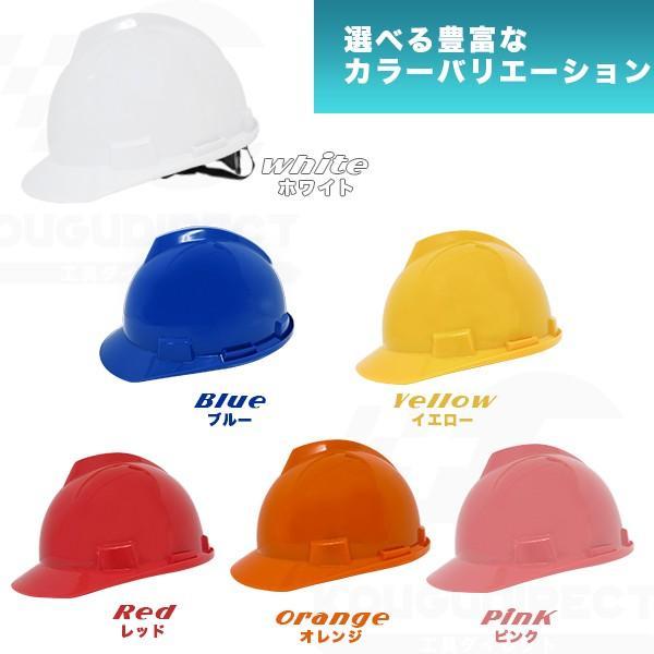 ヘルメット 防災ヘルメット 工事用ヘルメット 6色 安全ヘルメット ボタン式アジャスター 安全帽|kougudirect|04