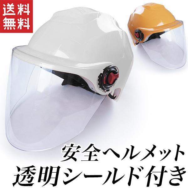 ヘルメット ガード付き 飛沫防止ヘルメット シールドヘルメット 飛沫感染防止 工事用ヘルメット 安全ヘルメット 防災 安全帽