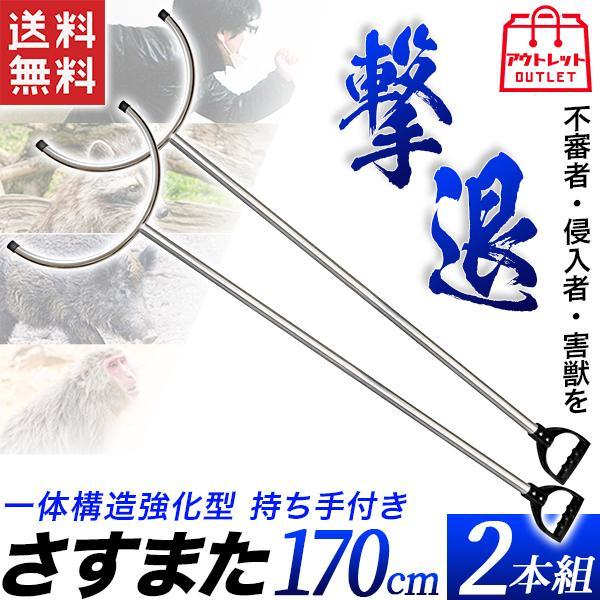 アウトレット品 さすまた 2本セット 刺股 一体構造強化型 約170cm 握りやすい 護身用 侵入者 防犯対策 熊捕獲 害獣駆除