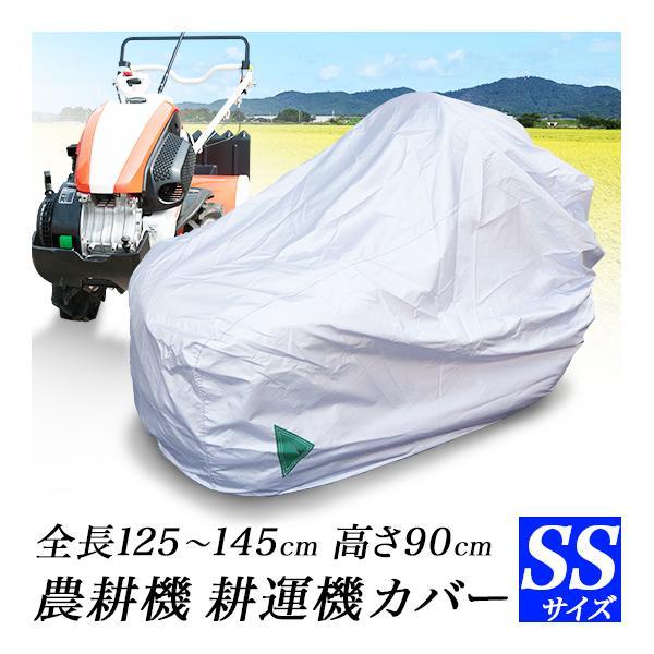 ミニ管理機カバー/SSサイズ/小型耕運機カバー/小型耕運機カバー/1m25cmから1m45cm