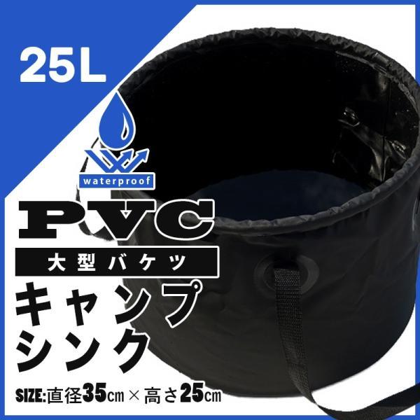 キャンプバケツ 折りたたみバケツ 25L 黒 食器洗い用シンク 水汲みバケツ ソフトバケツ