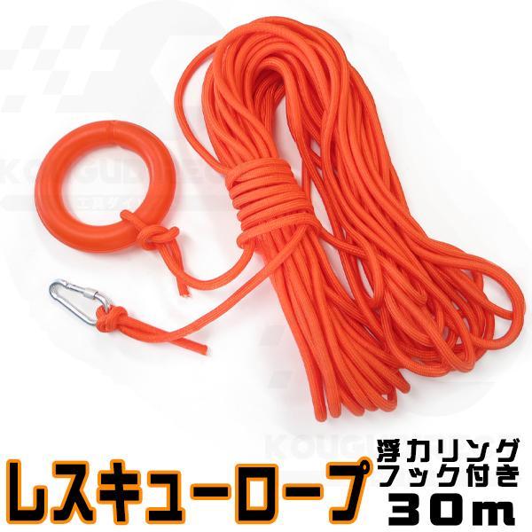 救命ロープ 浮力付きロープ 長さ20m レスキューロープ 救助ロープ リング付 災害用 救命用具 アウトレット品 kougudirect