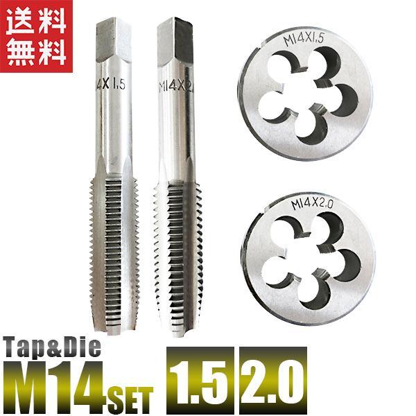 M14タップアンドダイス4個組M14x1.5/M14x2.0タップダイス