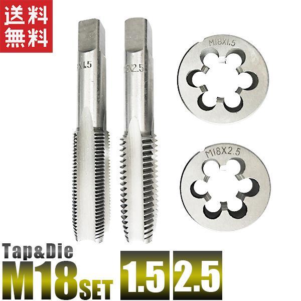 タップダイスセットM184個組M18x2.5-M18x1.5