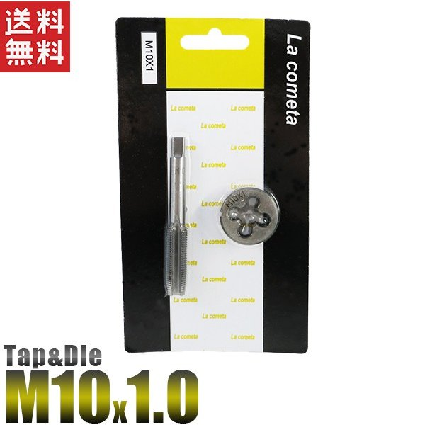 M10x1.0タップダイスセット2個組セットピッチ1種類/1.0
