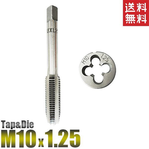 M10x1.25タップダイスセット2個セットタップアンドダイス