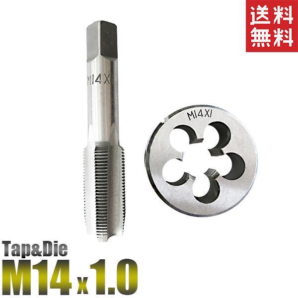M14×1.0タップダイス2個組ピッチ1種1.0外径14mm