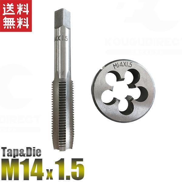 M14×1.5タップダイス2個組ピッチ1種1.5外径14mm