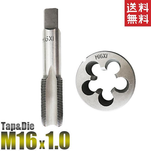 M16×1.0タップダイスセット2個組ピッチ1.0外径16mm