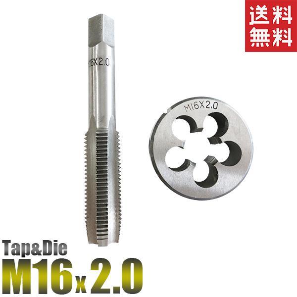 M16×2.0タップダイスセット2個組ピッチ2.0外径16mm