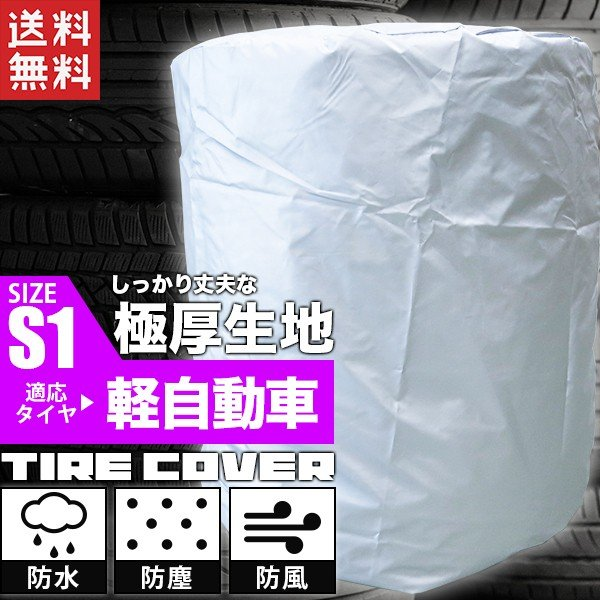 タイヤカバー S1 収納カバー 厚手 保護カバー 軽自動車対応 送料無料 kougudirect